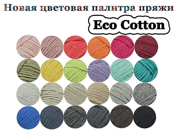 eco-coton