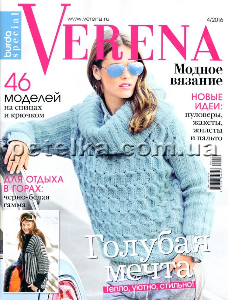 Verena спецвыпуск модное вязание 2017